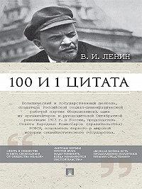 Анастасия Сарычева -Ленин В.И. 100 и 1 цитата