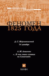Дмитрий Мережковский, Леонид Михайлович Ляшенко - Феномен 1825 года