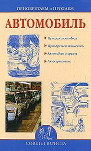 Ирина Зайцева -Приобретаем и продаем машину