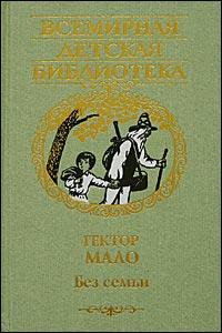 Гектор Мало -Без семьи