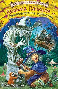 Кай Умански -Ведьма Пачкуля и пренеприятное известие