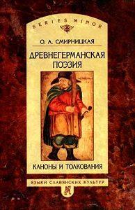 Ольга Александровна Смирницкая -Древнегерманская поэзия: Каноны и толкования