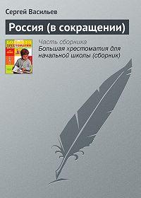 Сергей Васильев - Россия (в сокращении)