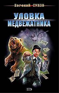 Евгений Сухов -Уловка медвежатника