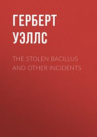 Герберт Уэллс -The Stolen Bacillus and Other Incidents