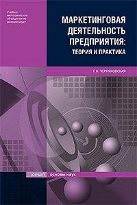 Татьяна Черняховская -Маркетинговая деятельность предприятия: теория и практика