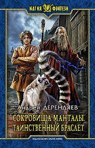 Андрей Дерендяев - Сокровища Манталы. Таинственный браслет