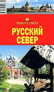 Александр Хропов -Русский Север: Архангельская иВологодская области