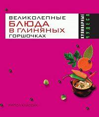 Ольга Николаевна Трюхан -Великолепные блюда в глиняных горшочках