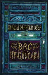 Шаши Мартынова - Вас пригласили