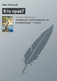Лев Толстой -Кто прав?