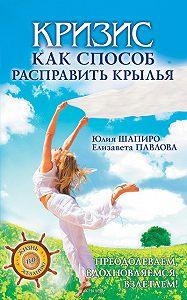 Елизавета Павлова -Кризис как способ расправить крылья