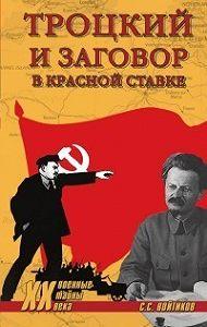 Сергей Сергеевич Войтиков -Троцкий и заговор в Красной Ставке