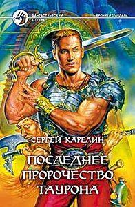 Сергей Карелин -Последнее пророчество Таурона
