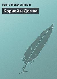 Борис Верхоустинский -Корней и Домна