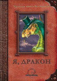 Евгений Лобачев -Я, дракон (сборник)