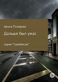 Арина Полядова -Дальше был ужас