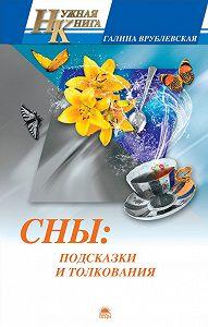 Галина Врублевская -Сны: подсказки и толкования