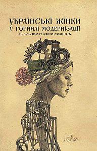Оксана Кісь -Українські жінки у горнилі модернізації