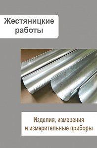 Илья Мельников -Жестяницкие работы. Изделия, измерения и измерительные приборы