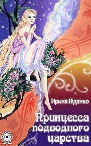 Ирина Жданко -Принцесса подводного царства