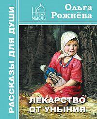 Ольга Рожнёва - Лекарство от уныния