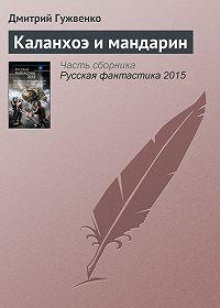Дмитрий Гужвенко -Каланхоэ и мандарин