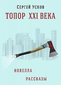 Сергей Усков -Топор XXI века
