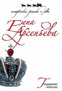 Елена Арсеньева -Государева невеста