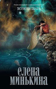 Елена Минькина - Хозяин шара