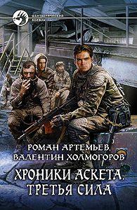 Роман Артемьев, Валентин Холмогоров - Третья сила