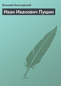Василий Богучарский -Иван Иванович Пущин