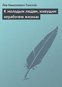 Лев Толстой -К молодым людям, живущим нерабочею жизнью