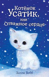 Холли Вебб - Котёнок Усатик, или Отважное сердце