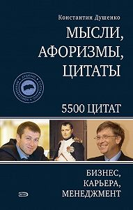 Константин Душенко -Мысли, афоризмы, цитаты. Бизнес, карьера, менеджмент