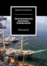 Ирина Мутовчийская -Экологическая полиция. Хайшенвей