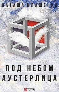 Наташа Влащенко -Под небом Аустерлица