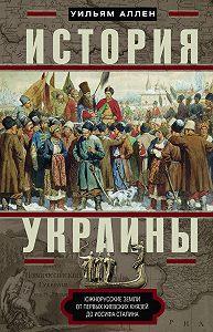 Уильям Аллен -История Украины. Южнорусские земли от первых киевских князей до Иосифа Сталина