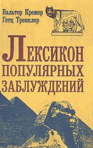 Вальтер Кремер -Лексикон популярных заблуждений