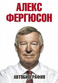 Алекс Фергюсон - Автобиография