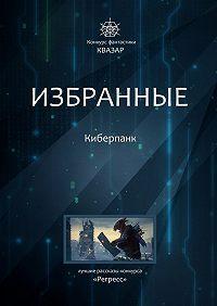 Алексей Жарков -Избранные. Киберпанк