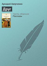 Аркадий Аверченко -Друг