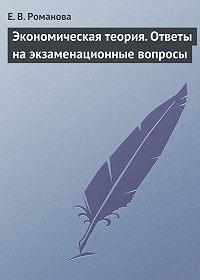 Е. В. Романова -Экономическая теория. Ответы на экзаменационные вопросы