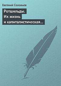 Евгений Соловьев -Ротшильды.Ихжизнь икапиталистическая деятельность