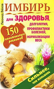 Леонид Вехов -Имбирь. 150 целительных рецептов для здоровья, долголетия, профилактики болезней, нормализации веса