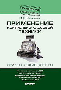 Владимир Сенькин - Применение контрольно–кассовой техники