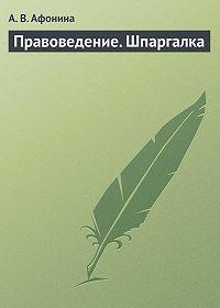 А. В. Афонина -Правоведение. Шпаргалка