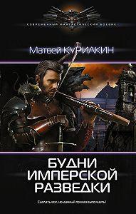 Матвей Курилкин -Будни имперской разведки