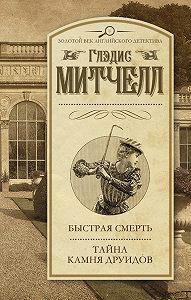 Глэдис Митчелл -Быстрая смерть. Тайна Камня друидов (сборник)