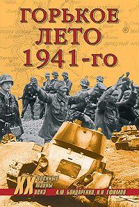 Николай Ефимов -Горькое лето 1941-го